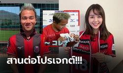 """พูดภาษาไทยได้แล้ว! พิธีกรสาวเซอร์ไพรส์ """"ชนาธิป"""" แถมมีหยอดเรื่องสเปกสาว (ภาพ)"""