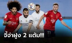ตามไม่เลิก! เรอัล มาดริด เปิดบ้านอัด โอซาซูน่า 2-0 ขยับรั้งรองฝูง