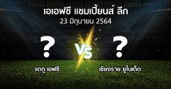 โปรแกรมบอล : แดกู เอฟซี vs เชียงราย ยูไนเต็ด (เอเอฟซีแชมเปี้ยนส์ลีก 2021)