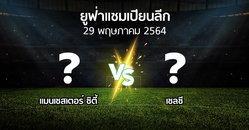 โปรแกรมบอล : แมนเชสเตอร์ ซิตี้ vs เชลซี (ยูฟ่า แชมเปียนส์ลีก 2020-2021)