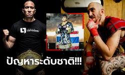 """หยามเกียรติมวยไทย! สมาพันธ์มวยพม่า จี้ WLC ลงโทษ """"เดฟ เลดั๊ค"""" แชมป์มวยพม่า (ภาพ)"""