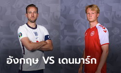 พรีวิวฟุตบอล ยูโร 2020 รอบรองชนะเลิศ : อังกฤษ พบ เดนมาร์ก