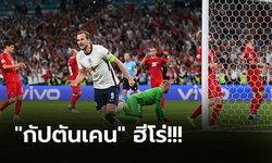 เฮต่อเวลาพิเศษ! อังกฤษ เชือด เดนมาร์ก 2-1 ลิ่วชิงหนแรกในประวัติศาสตร์
