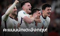 ตัดเกรด นักเตะทีมชาติอังกฤษ เกม เฉือน เดนมาร์ก 2-1 ทะลุชิงศึกยูโร 2020