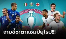 อิตาลี vs อังกฤษ : พรีวิว ฟุตบอลยูโร 2020 รอบชิง, เวลาการแข่งขัน, ถ่ายทอดสด