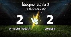 ผลบอล : อคาเดมิก้า โคอิมบร้า vs อมาดอร่า (โปรตุเกส-ดิวิชั่น-2 2021-2022)