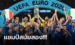 จบไม่ลง 120 นาที! อิตาลี ลุ้นระทึกดวลโทษดับ อังกฤษ 3-2 ผงาดแชมป์ยูโร 2020