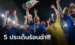 เก็บตกประเด็นร้อน : อิตาลี ดับโทษ เชือด  อังกฤษ ผงาดแชมป์ ยูโร 2020 สมัยที่ 2
