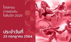 โปรแกรมการแข่งขันกีฬาโอลิมปิก 2020 ประจำวันที่ 25 กรกฎาคม 2564