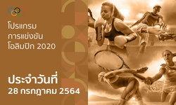 โปรแกรมการแข่งขันกีฬาโอลิมปิก 2020 ประจำวันที่ 28 กรกฎาคม 2564
