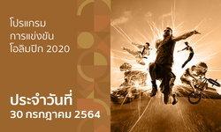โปรแกรมการแข่งขันกีฬาโอลิมปิก 2020 ประจำวันที่ 30 กรกฎาคม 2564