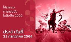 โปรแกรมการแข่งขันกีฬาโอลิมปิก 2020 ประจำวันที่ 31 กรกฎาคม 2564