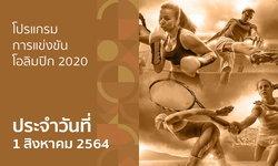 โปรแกรมการแข่งขันกีฬาโอลิมปิก 2020 ประจำวันที่ 1 สิงหาคม 2564