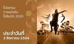 โปรแกรมการแข่งขันกีฬาโอลิมปิก 2020 ประจำวันที่ 3 สิงหาคม 2564
