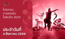 โปรแกรมการแข่งขันกีฬาโอลิมปิก 2020 ประจำวันที่ 4 สิงหาคม 2564