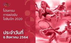 โปรแกรมการแข่งขันกีฬาโอลิมปิก 2020 ประจำวันที่ 6 สิงหาคม 2564