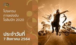 โปรแกรมการแข่งขันกีฬาโอลิมปิก 2020 ประจำวันที่ 7 สิงหาคม 2564