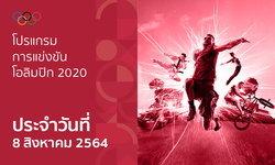 โปรแกรมการแข่งขันกีฬาโอลิมปิก 2020 ประจำวันที่ 8 สิงหาคม 2564