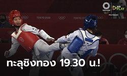 """ทะลุชิงทอง! """"เทนนิส"""" พาณิภัค วงศ์พัฒนกิจ ขยี้แหลก สาวเจ้าภาพ เข้าชิงชนะเลิศ เทควันโด โอลิมปิกเกมส์"""