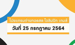 โปรแกรมถ่ายทอดสด โอลิมปิก เกมส์ 2020 ประจำวันที่ 25 กรกฎาคม 2564