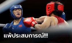 """ไม่ได้ไปต่อ! """"ใบสน"""" กำปั้นสาวไทยพ่ายแต้ม นักชกจีน ยุติเส้นทางโอลิมปิก 2020"""