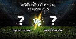 โปรแกรมบอล : Hapoel Hadera vs มัคคาบี้เทลอาวีฟ (พรีเมียร์ลีก-อิสราเอล 2021-2022)