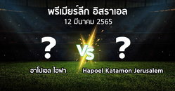 โปรแกรมบอล : ฮาโปเอล ไฮฟา vs Hapoel Katamon Jerusalem (พรีเมียร์ลีก-อิสราเอล 2021-2022)