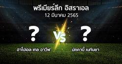 โปรแกรมบอล : ฮาโปเอล  vs มัคคาบี้ เนทันย่า (พรีเมียร์ลีก-อิสราเอล 2021-2022)
