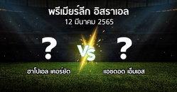 โปรแกรมบอล : ฮาโปเอล เคอร์ยัต vs แอชดอด เอ็มเอส (พรีเมียร์ลีก-อิสราเอล 2021-2022)