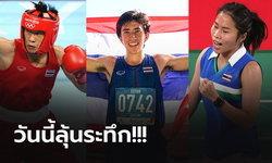 """โอลิมปิกวันนี้ลุ้นระทึก! """"เมย์"""" ลุ้นคว่ำมือ1โลก, """"สุดาพร"""" ดวลมวยดรีกรีแชมป์โลก, """"คีริน"""" พร้อมลุยวิ่ง 10,000 เมตร"""