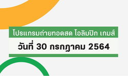 โปรแกรมถ่ายทอดสด โอลิมปิก เกมส์ 2020 ประจำวันที่ 30 กรกฎาคม 2564
