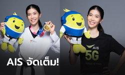 """AIS ควง """"น้องเทนนิส"""" เข้าสู่ AIS Family อย่างอบอุ่น พร้อมส่งต่อแรงบันดาลใจสู่คนไทย"""