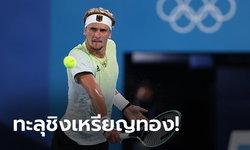"""ดับฝันโกลเดนสแลม! """"ซเวเรฟ"""" ทุบ """"ยอโควิช"""" 2-1 เซต ลิ่วชิงเทนนิสโอลิมปิก"""