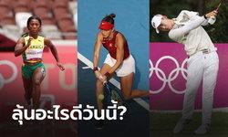โอลิมปิก วันนี้ลุ้นอะไร!