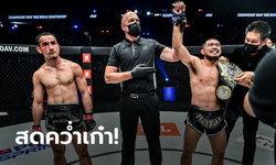 """""""พระจันทร์ฉาย"""" นั่งแท่นแชมป์โลก ONE ชาวไทยคนที่ 9 หลังซิวเข็มขัด """"สามเอ"""" เสียงข้างมาก"""