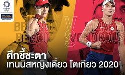 """""""วอนดรูโซว่า"""" vs """"เบนซิช"""" คู่ชิงเทนนิสหญิงเดี่ยว ประวัติศาสตร์ของโอลิมปิก"""