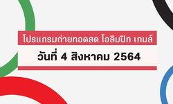 โปรแกรมถ่ายทอดสด โอลิมปิก เกมส์ 2020 ประจำวันที่ 4 สิงหาคม 2564