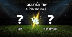 โปรแกรมบอล : SEIF vs Vendsyssel (เดนมาร์ก-คัพ 2021-2022)
