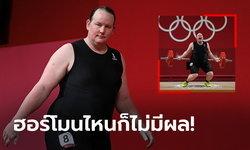 """กลับบ้านมือเปล่า! """"ฮับบาร์ด"""" จอมพลังข้ามเพศจบโอลิมปิกแบบไร้สถิติ (ภาพ)"""