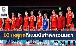 10 เหตุผล ทำไมวอลเลย์บอลหญิงจีน ถึงตกรอบแรกโอลิมปิกเกมส์ 2020