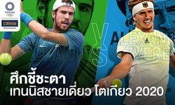"""""""ซเวเรฟ"""" vs """"คาชานอฟ"""" ศึกสายเลือด คู่ชิงเทนนิสชายเดี่ยว!"""