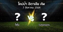 โปรแกรมบอล : โคโม vs Catanzaro (โคปป้าอิตาเลียคัพ 2021-2022)