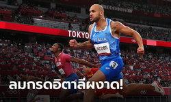 """""""จาค็อบส์"""" ลมกรดม้ามืดอิตาลี ผงาดคว้าเหรียญทอง วิ่ง 100 เมตร ชาย โอลิมปิก 2020"""