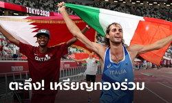 ประวัติศาสตร์หน้าใหม่กระโดดสูงชาย โอลิมปิก กาตาร์-อิตาลี ได้เหรียญทองร่วมกัน!