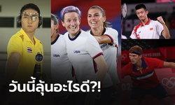 โอลิมปิกวันนี้ลุ้นอะไรดี?