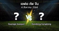โปรแกรมบอล : Guangxi baoyun vs Dandong hangtong (เอฟเอ-คัพ-จีน 2021)