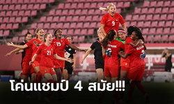 หักปากกาเซียน! สาวแคนาดา เฉือน สาวมะกัน 1-0 ทะลุชิงฟุตบอลหญิงหนแรก