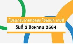 โปรแกรมถ่ายทอดสด โอลิมปิก เกมส์ 2020 ประจำวันที่ 3 สิงหาคม 2564