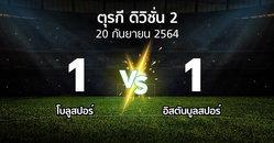 ผลบอล : โบลูสปอร์ vs อิสตันบูลสปอร์ (ตุรกี-ดิวิชั่น-2 2021-2022)
