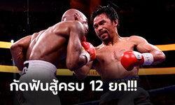 """แพ้หมดรูป! """"ปาเกียว"""" พ่ายแต้ม """"อูกัส"""" เอกฉันท์ ชวดทวงแชมป์ WBA คืน"""